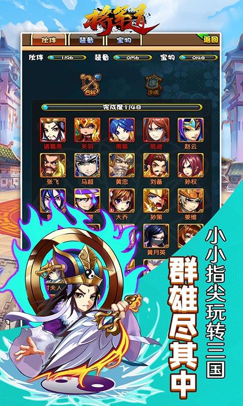 将军道(送GM海量充)游戏截图4