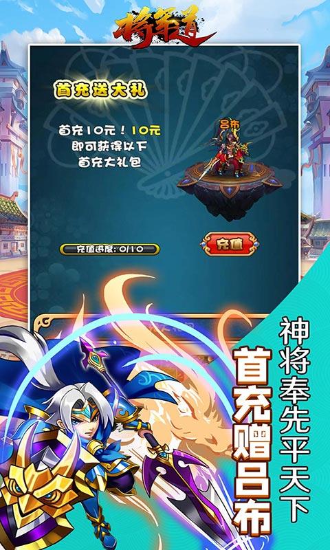 将军道(送GM海量充)游戏截图3
