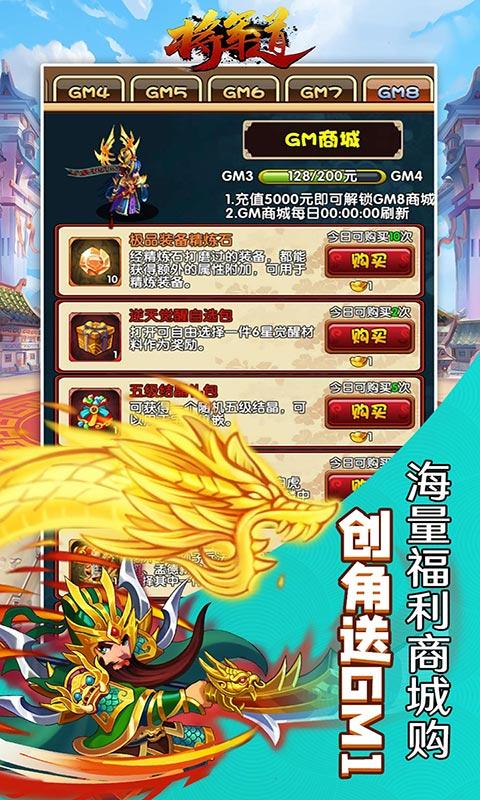 将军道(送GM海量充)游戏截图5