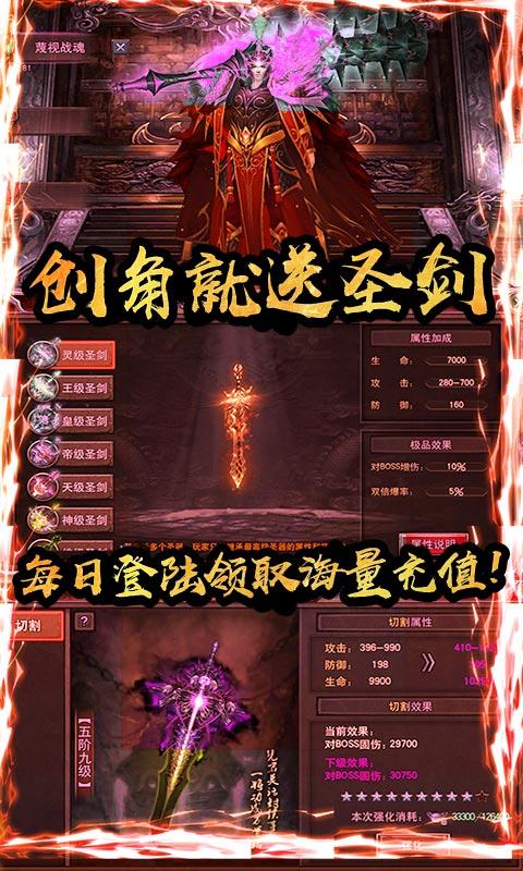 红月战神(海量送充值)游戏截图3