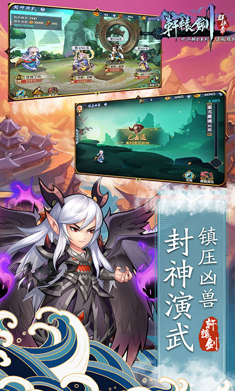 轩辕剑群侠录(万抽特权)变态版截图