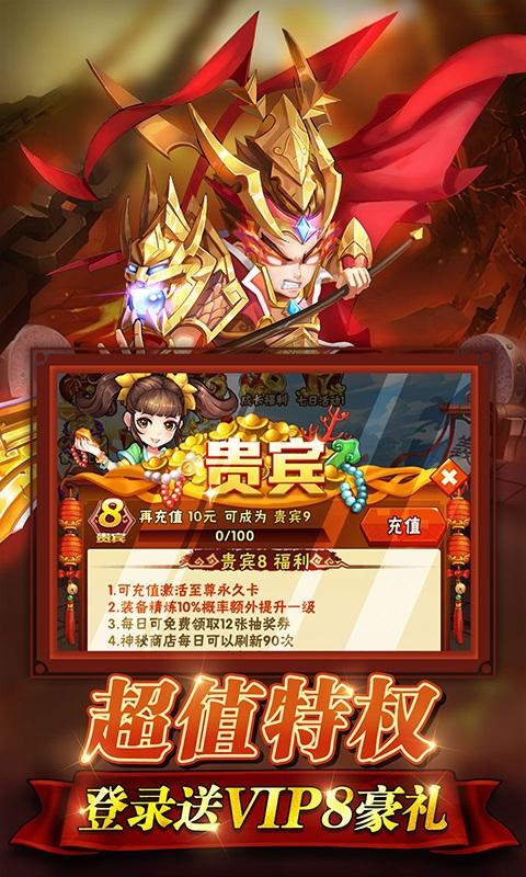 水浒乱斗(送海量真充)游戏截图5