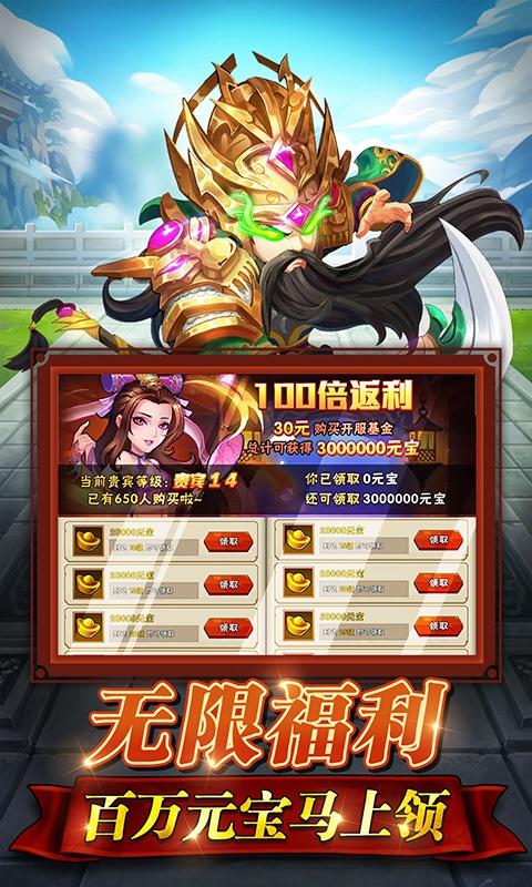 水浒乱斗(送海量真充)游戏截图2