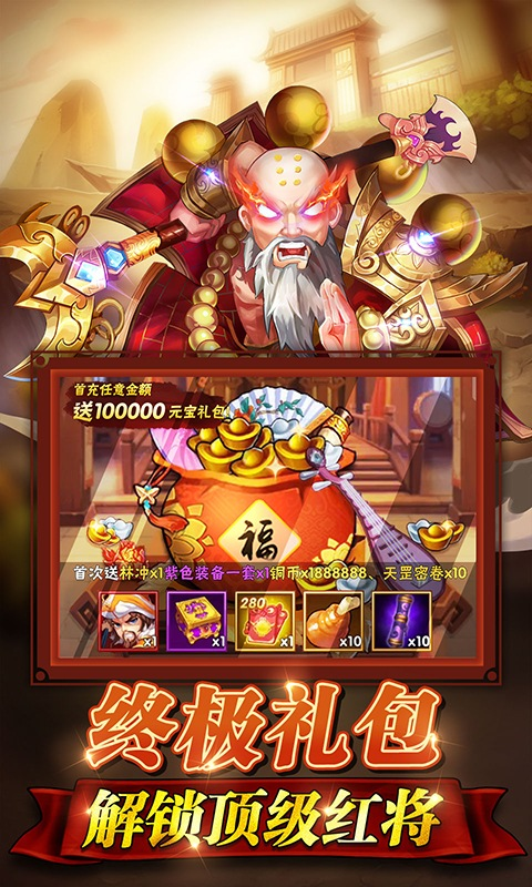 水浒乱斗(送海量真充)游戏截图4