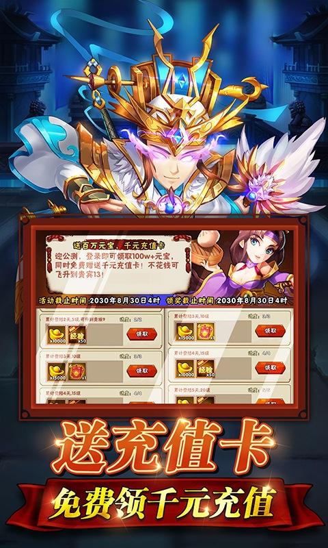 水浒乱斗(送海量真充)游戏截图3