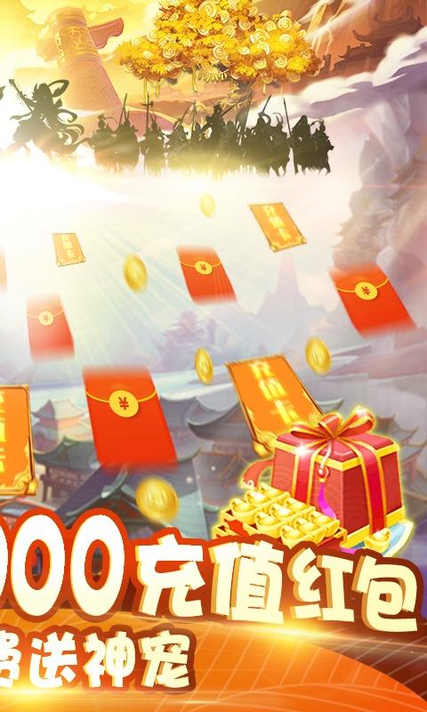 大唐帝国(送3000充值)变态版截图