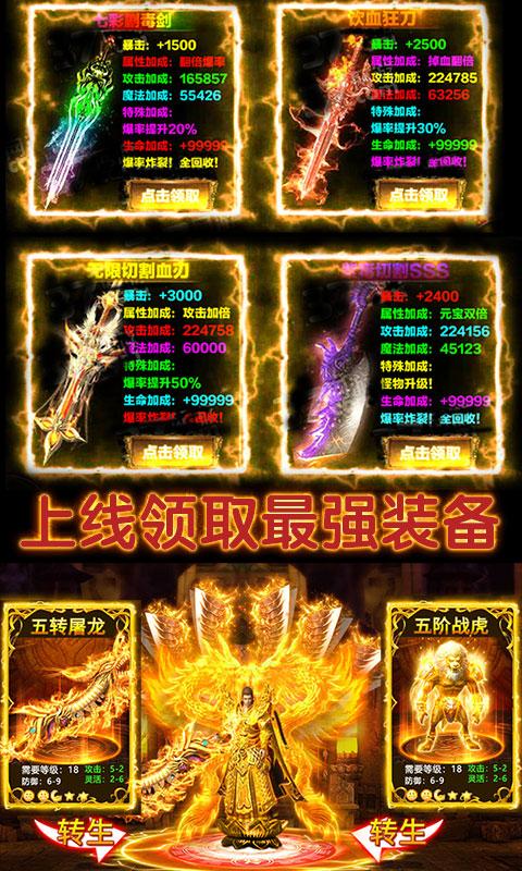 龙城霸业(战神切割)变态版截图