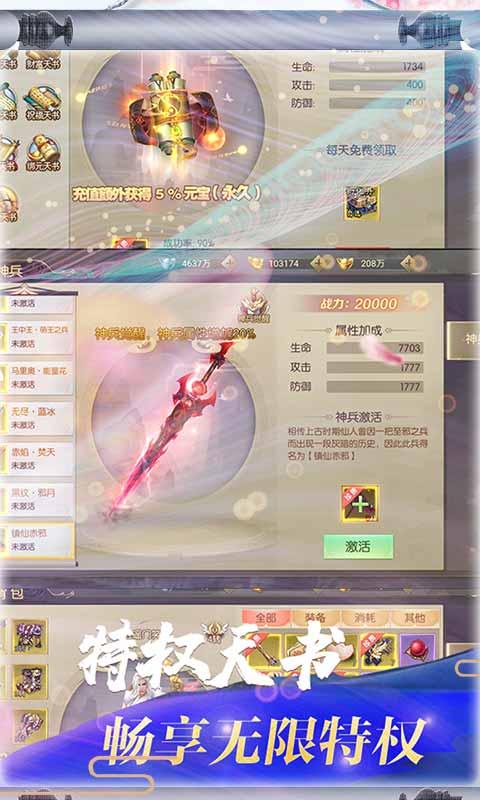 神魔传(送千元真充)变态版截图