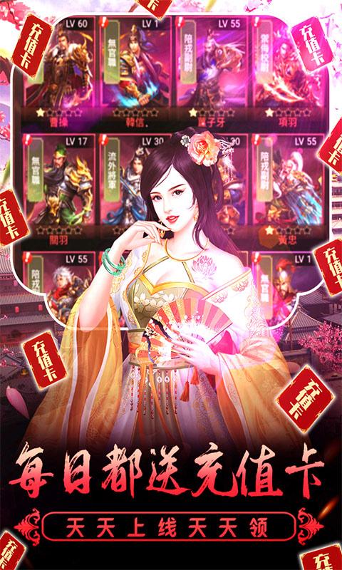 兴唐情缘(送神兽神器)游戏截图2