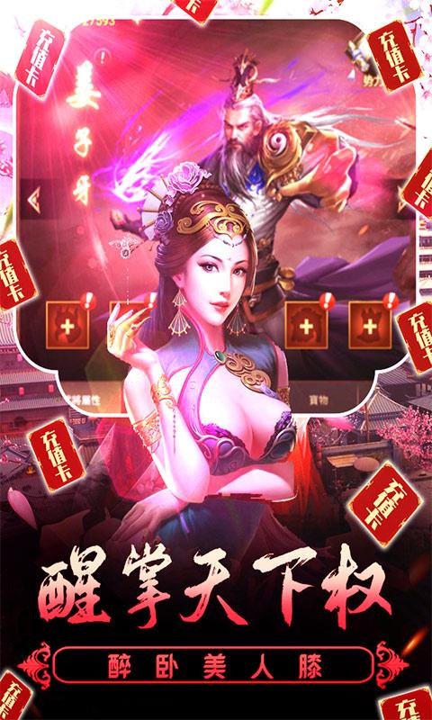 兴唐情缘(送神兽神器)游戏截图5