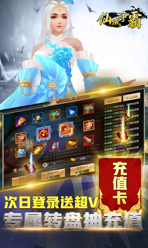 仙域争霸(千元充值卡)游戏截图4