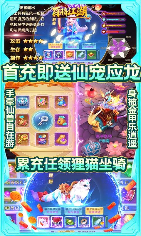 百将江湖(送3030充值)变态版截图