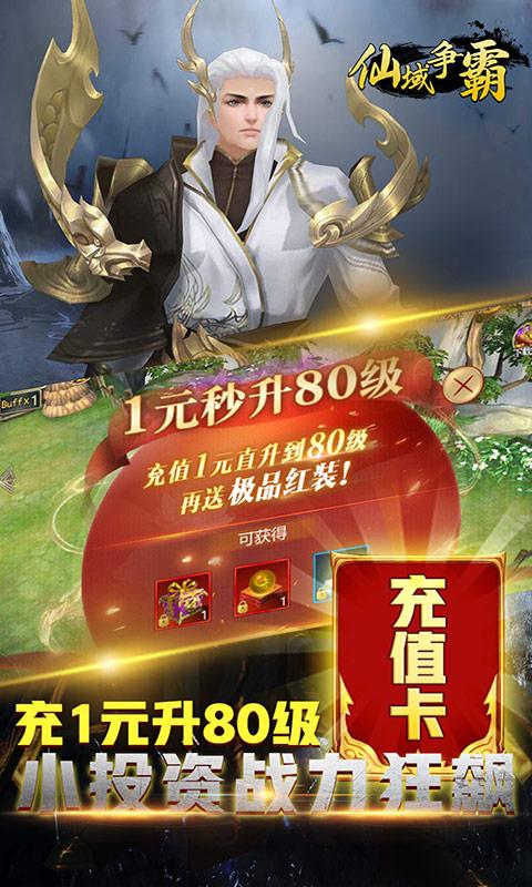 仙域争霸(千元充值卡)游戏截图5