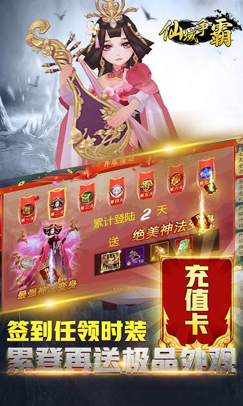 仙域争霸(千元充值卡)游戏截图3