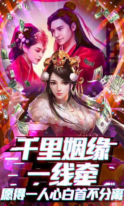 蜀山天下(爆海量真充)游戏截图5