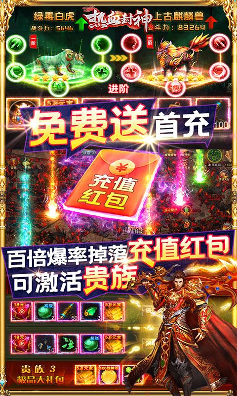 热血封神(送5000元充值)游戏截图4
