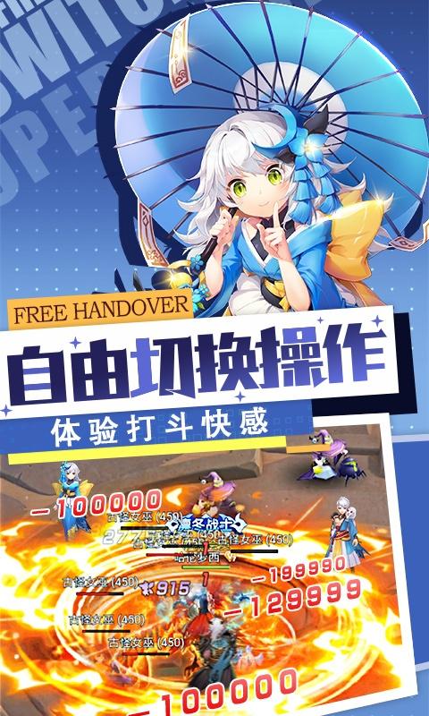 梦幻契约H5游戏截图2