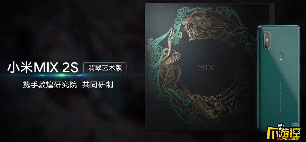 小米MIX2S翡翠色什么时候出_小米MIX2S翡翠色价格多少