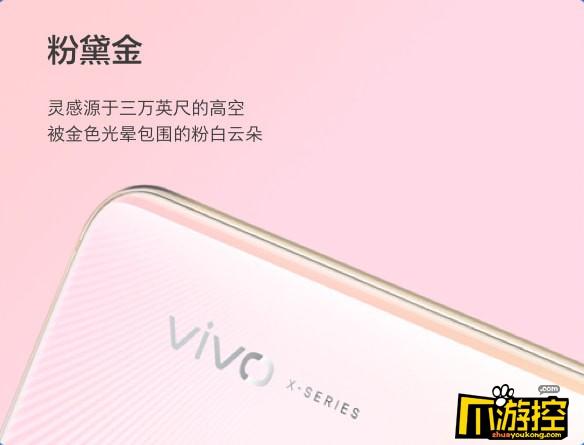 vivo x27新机发布会直播地址4