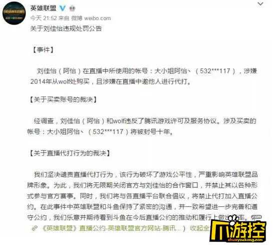 阿怡承认代打发文道歉  英雄联盟官方做出处决