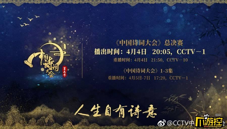 中国诗词大会第三季播出时间表_中国诗词大会第三季精彩开场词介绍