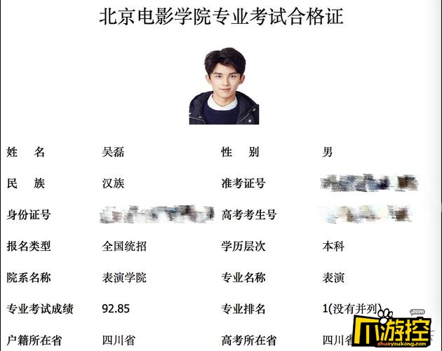 恭喜!吴磊艺考成绩出炉 获北电表演系全国第一