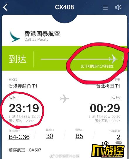 林志颖否认拿行李致航班延误 出示证据实力打脸喷子