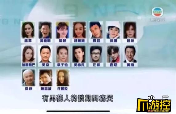 TVB曝光被约谈艺人名单_被约谈的17位艺人是谁