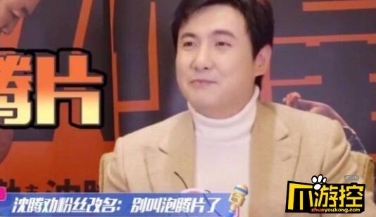 沈腾劝粉丝改名爆腾片 然而被粉丝拒绝了