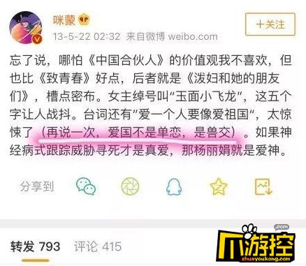 涉嫌辱国被江苏网警点名 咪蒙发道歉信微博永久关停
