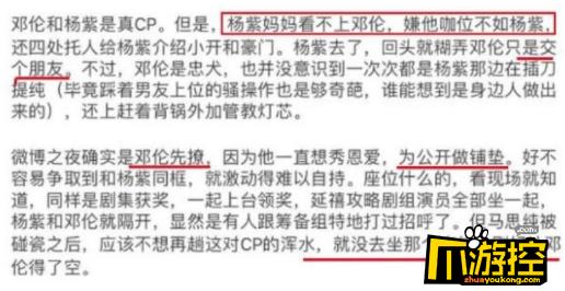 网曝邓伦杨紫正在热恋中 不公开的原因为杨紫妈妈嫌男方咖位低