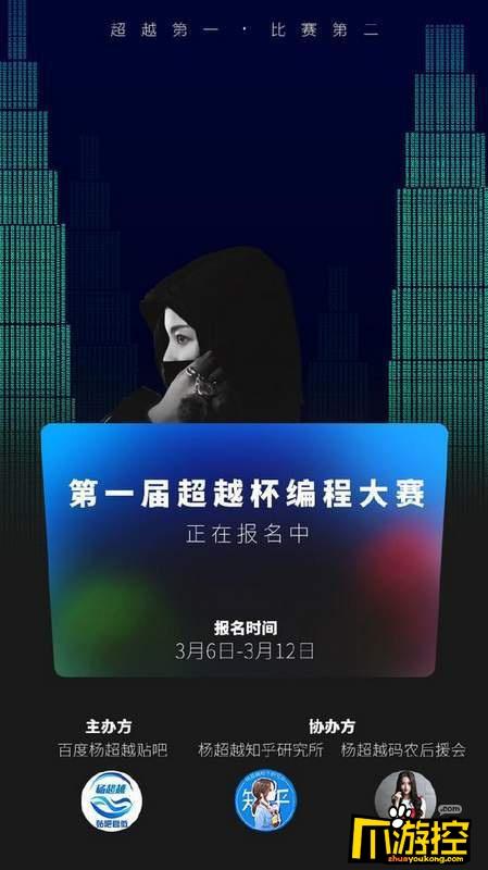 杨超越杯编程大赛