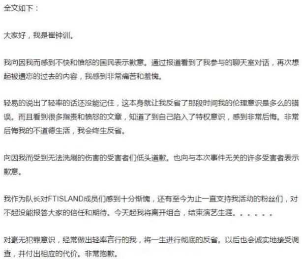 继李胜利和龙俊亨之后 崔钟训宣布退出娱乐圈3