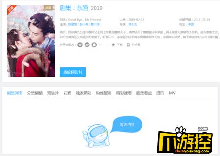 优酷回应网剧《东宫》下架原因:因内容优化调整