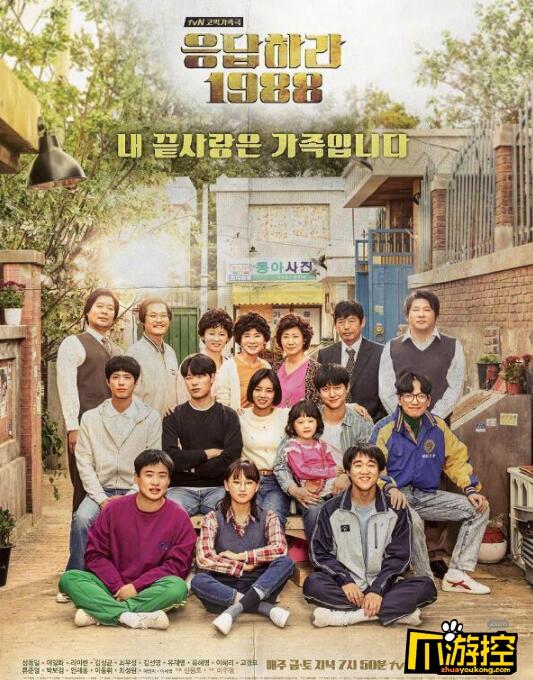 韩剧《请回答1988》翻拍中国版 网友:还是不要毁经典剧