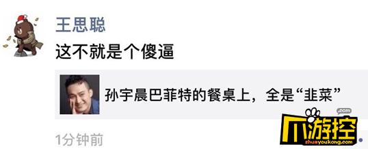 """孫宇晨怒懟王思聰只會""""靠爹"""" 前者剛拍下巴菲特3100萬天價午餐"""