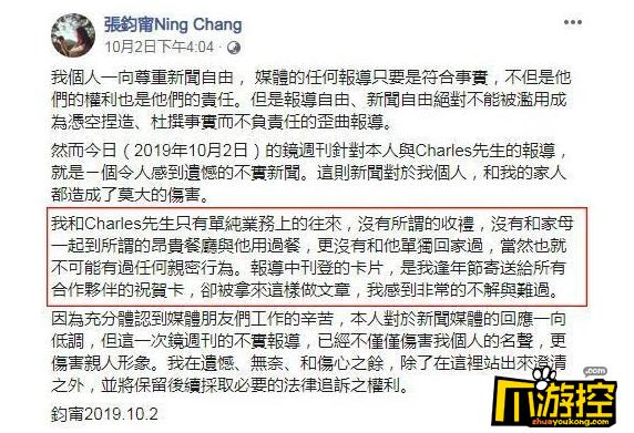 张钧甯被曝品牌老板暧昧,张爸亲自发声否认