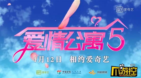 爱情公寓5定档,1月12号爱奇艺上线