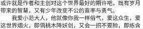 张若昀发长文暂别小范大人,众人期待第二季原班人马