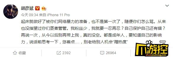 """郑爽""""搞不定上海男人""""言论引争议"""