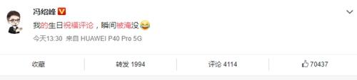 冯绍峰给赵丽颖的祝福评论被淹了