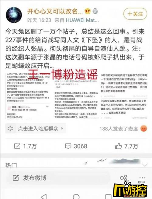肖战经纪人否认是肖战同人文作者