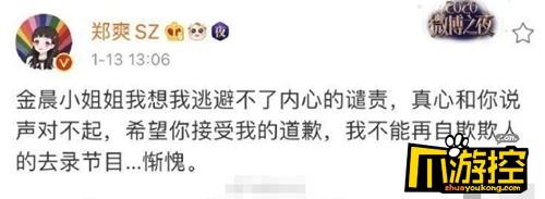 郑爽向金晨道歉发文后又删除.jpg