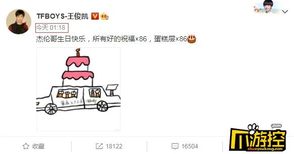 王俊凯画AE86为周杰伦庆生 网友:小凯不愧是真爱粉