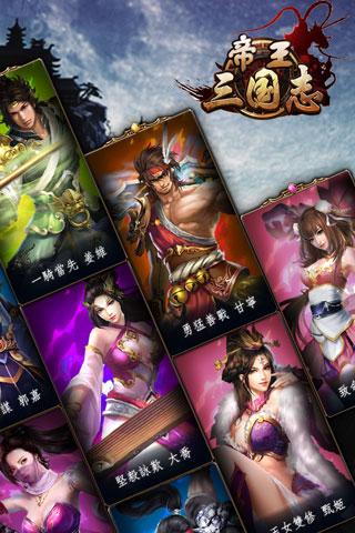 帝王三国志游戏截图1
