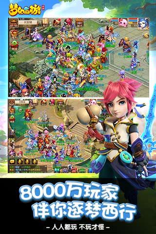 梦幻西游手游游戏截图5
