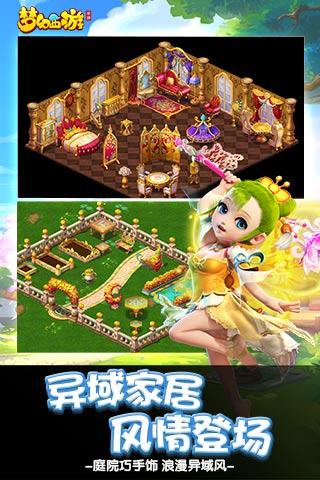 梦幻西游手游游戏截图4