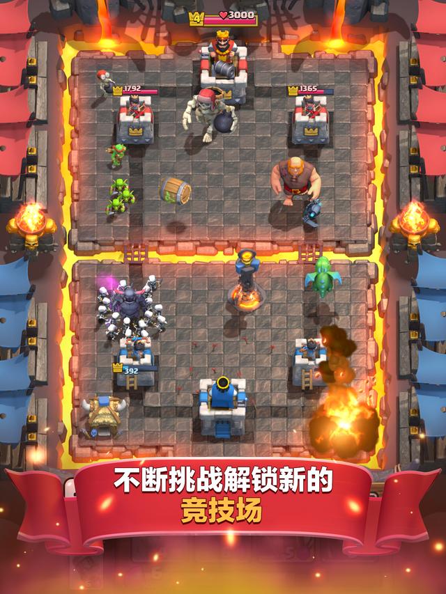 部落冲突:皇室战争游戏截图3