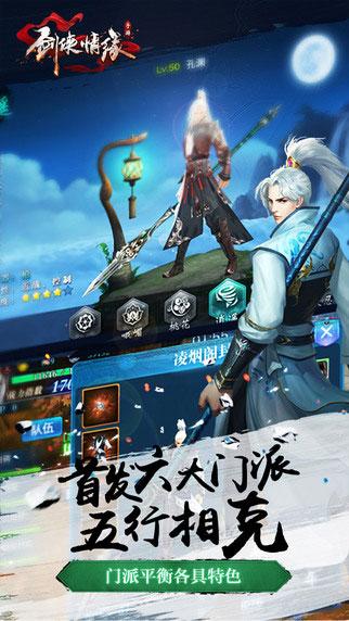 剑侠情缘手游游戏截图2