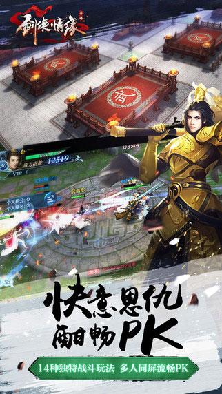 剑侠情缘手游游戏截图3